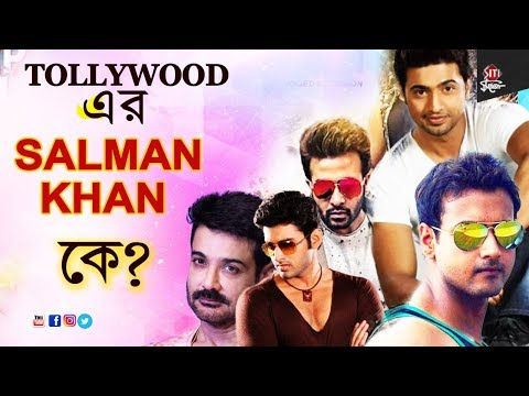 Tollywood এর Salman Khan কে | Funny Public Review | Road Show | Prank Show