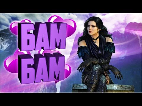Приключения в Ведьмак 3. Бам бам
