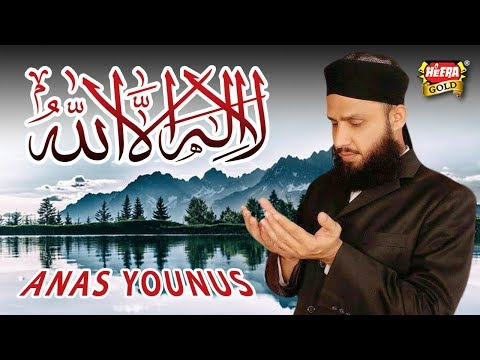 La Ilaha Illallah - Anus Younus - Hamd 2016, All Time Hit Humd - Arabic Humd