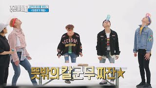 Video [Weekly Idol EP.359] Can you dance like this while playing the game? MP3, 3GP, MP4, WEBM, AVI, FLV Juni 2018