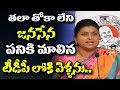 YCP MLA Roja Controversial Comments on Nara Lokesh