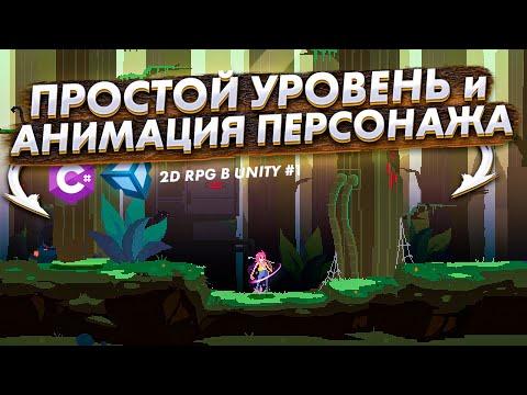 Создание 2D (PixelArt) RPG в Unity #1 - Простой уровень и анимация персонажа