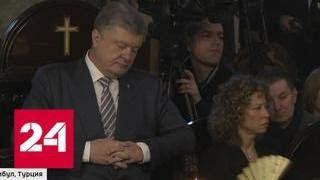 Приключения томоса в Киеве. Куда раскольники дели свой главный документ — Россия 24