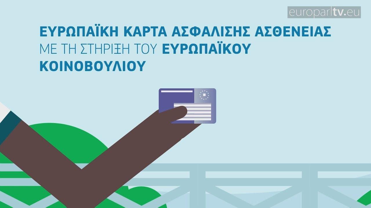 Η Ευρωπαϊκή Κάρτα Ασφάλισης Ασθενείας