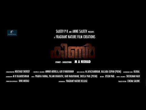 Kinar / Official Teaser / Jaya Prada, Revathi