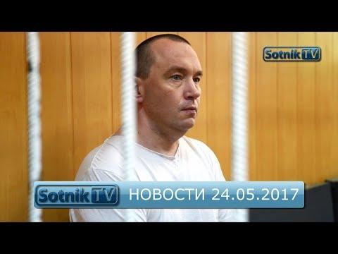 НОВОСТИ. ИНФОРМАЦИОННЫЙ ВЫПУСК 24.05.2017