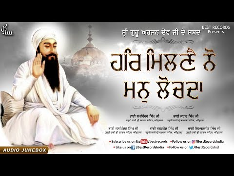 Har Milne No - New Shabad Gurbani Audiojukebox 2019 - Sri Guru Arjan Dev Ji Shabads - Best Records