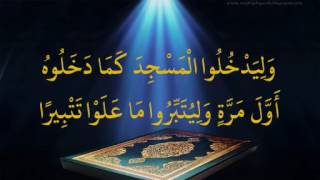 Video Al Isra Ayat 1 16 Qori Internasional Darwin Hasibuan MP3, 3GP, MP4, WEBM, AVI, FLV Desember 2018