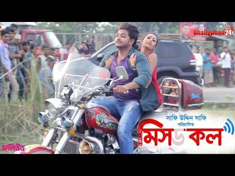 Download Shooting MISSED CALL | Upcoming Bengali Film | Bappy | Mugdhota | 2015 | Dhallywood24.com HD Mp4 3GP Video and MP3