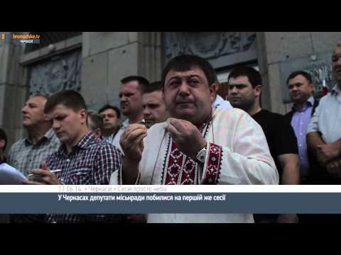 Черкаські депутати побилися на першій же сесії