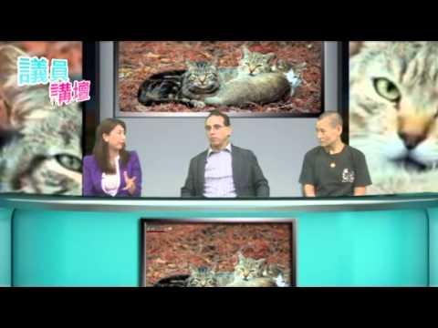 第四十二集保護動物立法20140627