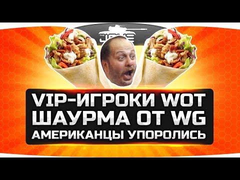 VIP-игроки в World Of Tanks ● Шаурма от WG ● Американцы совсем упоролись