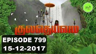 Video Kuladheivam SUN TV Episode - 799 (15-12-17) MP3, 3GP, MP4, WEBM, AVI, FLV Desember 2017