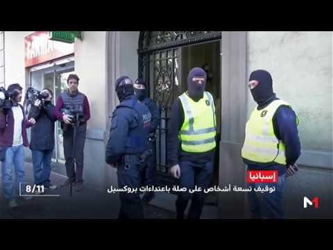 اعتقال تسعة على صلة بداعش