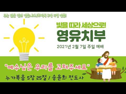 2021년 2월 7일 차세대온라인예배 - 영유치부
