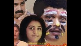 Kunukkitta Kozhi 1992 :Full Malayalam Movie