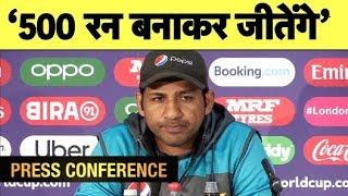 Pakistan के कप्तान ने कहा: Bangladesh को 300 से ज्यादा रन से हराकर Semifinal खेलेंगे