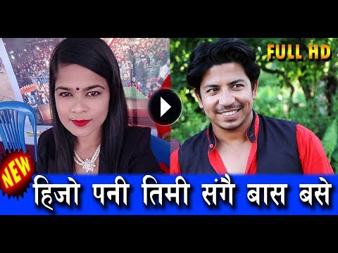 (''दिल भित्र पसे तिम्रो लागी संगै रात काटे'' Parkash Saput & Kamala Gaire, Pardip  || New Live Dohori - Duration: 15 minutes.)