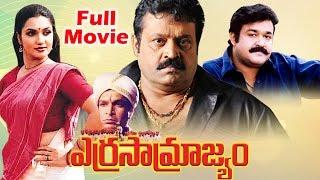 Watch Mohanlal Telugu Superhit movies, Latest Telugu Full Movies, Telugu Action Superhit Movies. Click on Subscirbe for More Latest Updates.Movie : Erra SamrajayamStar Cast : Suresh Gopi, Mohanlal, Nassar, Sukanya, RanjithaMusic : M.G. Radha Krishna, KrishnatejaDirection : Venu NagavalliProducer : Kundepi SatyanarayanaCopyrighted : Santosh Audio & Video