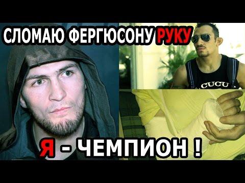 Хабиб Нурмагомедов: Сломаю Фергюсону руку! (видео)