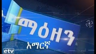 #EBC ኢቲቪ 4 ማዕዘን የቀን 6 ሰዓት አማርኛ ዜና…ጥር 17/2011 ዓ.ም