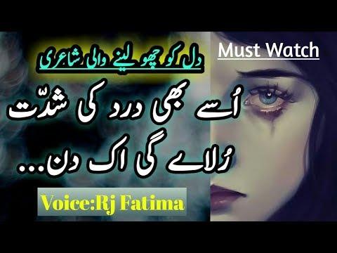 Quotes about friendship - Heart Touching Sad Urdu Ghazal Poetry  Rj Fatima  Dard Ki Shiddat  Sad Poetry In Urdu  Hindi