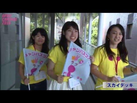 大阪経済大学 オープンキャンパス2015 キャンパスツアー