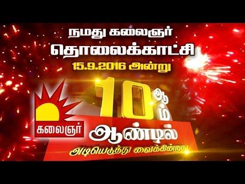 Steeping-into-10th-year--Successfully-a-decade-Happy-Birthday-Kalaignar-TV
