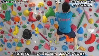 「サスケ君」監修の厚生施設、IDECが大阪に完成(動画あり)