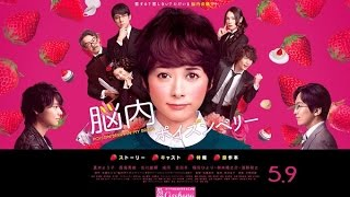 Nonton Nounai Poison Berry   Poison Berry In My Brain Trailer Film Subtitle Indonesia Streaming Movie Download