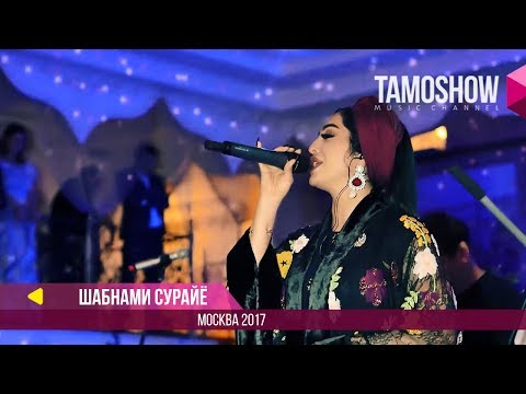 Шабнами Сурайё - Дилам асир (Клипхои Точики 2017)