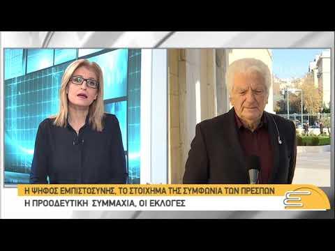 Τι απαντά ο Τ. Μηταφίδης για την στοχοποίηση βουλευτών με αφίσες και εκφοβισμούς | 16/01/2019 | ΕΡΤ