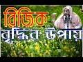 01] By Sheikh Motiur Rahman Madani