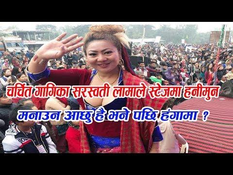 (चर्चित गायिका,सरस्वती लामाले स्टेजमा हनीमुन मनाउन आछु है भने पछि || Saraswati lama Live performance - Duration: 10 minutes.)