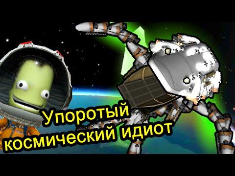 Kerbal Space Program (KSP) - Упоротый космический идиот