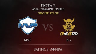 MVP Phoenix vs Big God, game 1