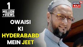 Lok Sabha Election Results 2019 LIVE - AIMIM Chief Asaduddin Owaisi Leads In Hyderabad   News18 Urdu