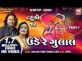 Kailash Kher  Gujarati Raas Garba VIDEO  Navratri 2017  Ude Re Gulal  Soormandir waptubes