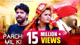 Video पर्ची मील की | Masoom Sharma | Anjali Raghav | Ruchika Jangid | New Haryanvi Songs 2019 download in MP3, 3GP, MP4, WEBM, AVI, FLV January 2017