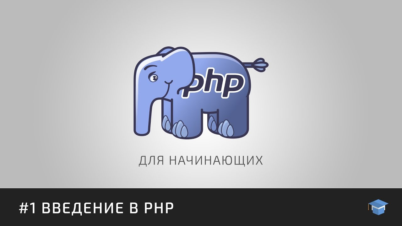 Смотреть онлайн инструкцию: PHP для начинающих | #1 Введение в PHP