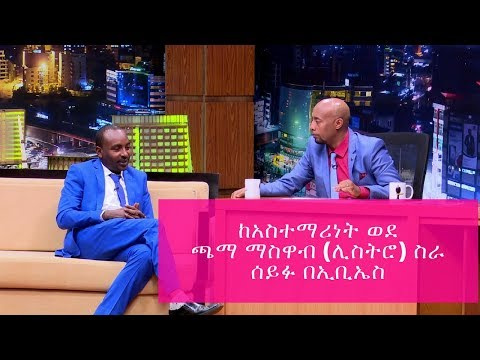Seifu on EBS - Interview with Gutu Shoe Shine