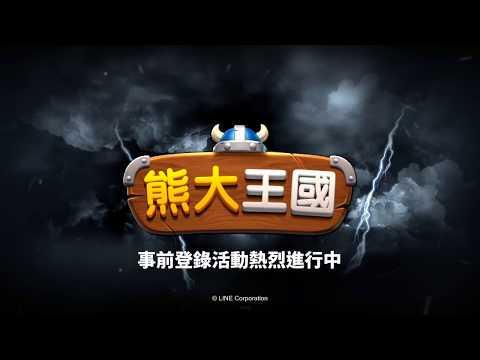 《LINE 熊大王國》 手機遊戲介紹