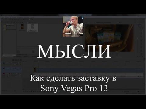Sony vegas как сделать логотип - Фото кайф