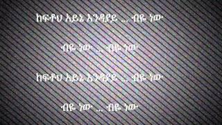 Helen Berhe - Lebe [Lyrics]