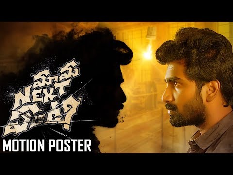Mama Next Enti Concept Motion Poster | Chinna