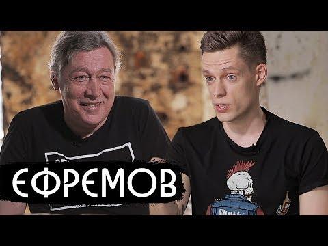 Новый вДудь: Ефремов – жить в России и кайфовать
