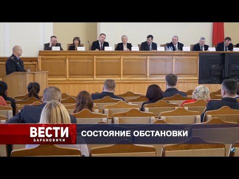 Вести Барановичи 29 января 2021.