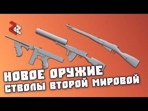ТОМПСОН, BAR M1918A2, МОСИНКА обр.38   НОВОЕ ОРУЖИЕ   Battlefield 1