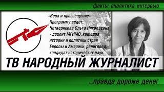 ТВ НАРОДНЫЙ ЖУРНАЛИСТ «Вера и просвещение» #4 с Ольгой Четвериковой