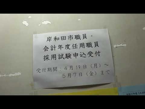 【改善】岸和田市職員募集の履歴書フォームから性別欄を削除しました。 видео
